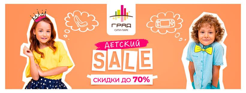 Детский sale - ТРЦ Сити-парк «Град» в Воронеже